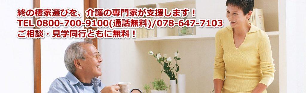 神戸の有料老人ホーム紹介センター